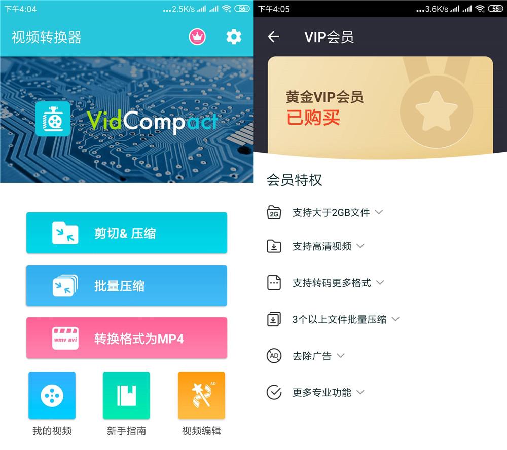 安卓视频转换器v3.2.8绿化版