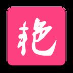 安卓艳图v1.1 美女写真神器