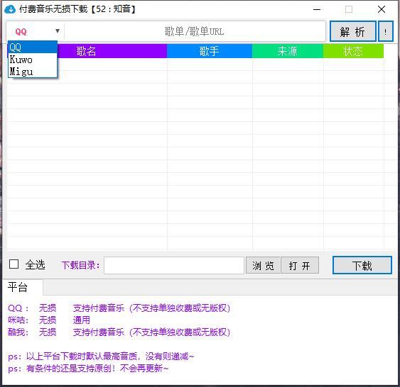 酷我QQ音乐歌单批量下载