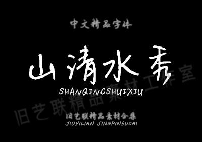 【嵐】芊柔体.jpg