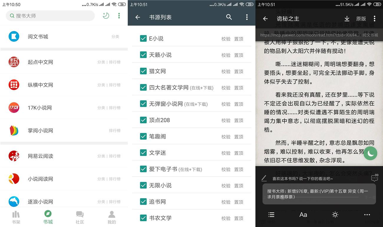 安卓搜书大师v20.11绿化版