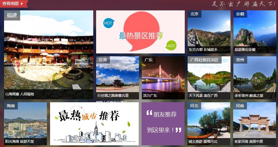 网页在线AR全景看全球旅游景点