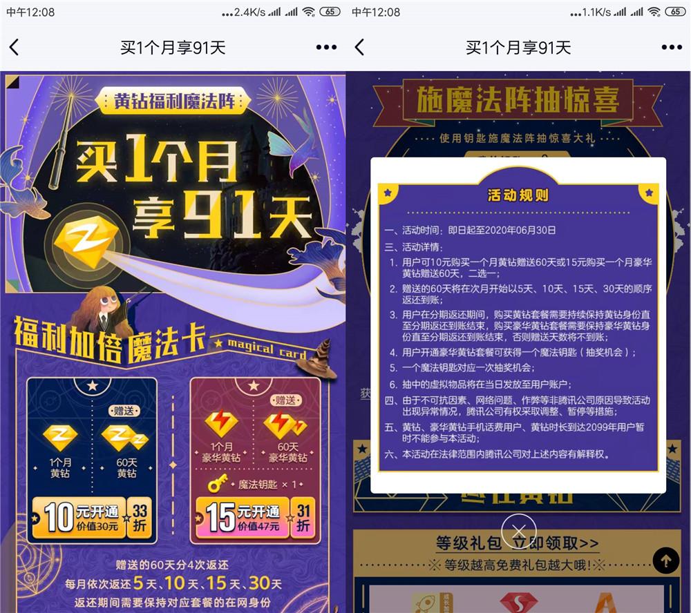 10元开通3个月官方QQ黄钻