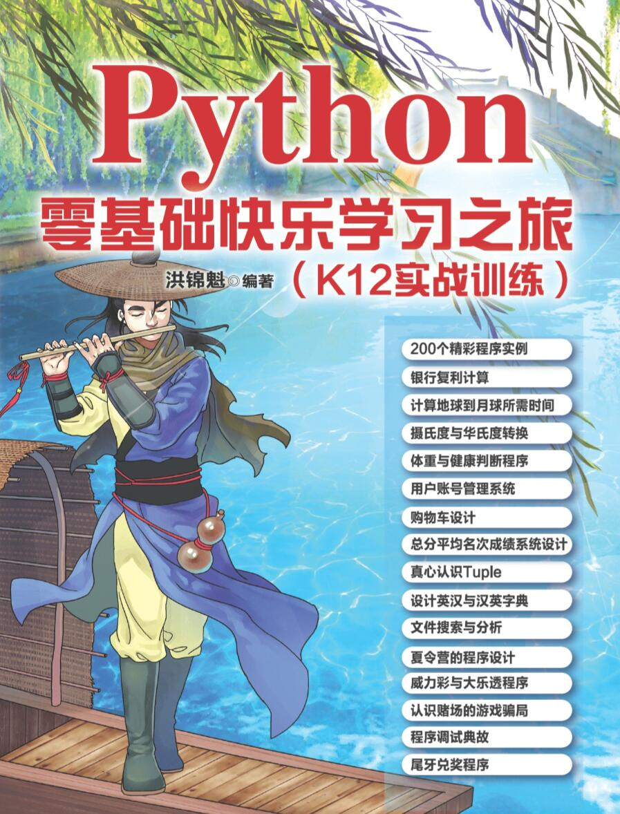 Python零基础快乐学习之旅