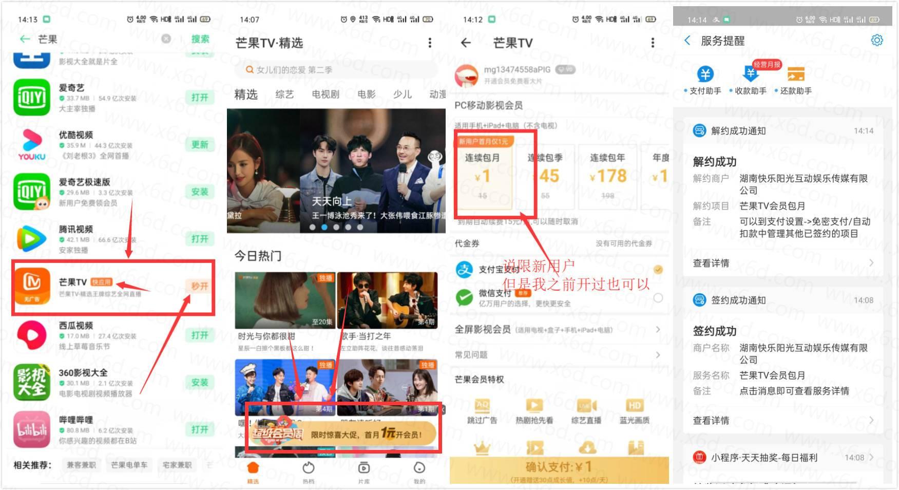 芒果TV部分用户1元开1月会员