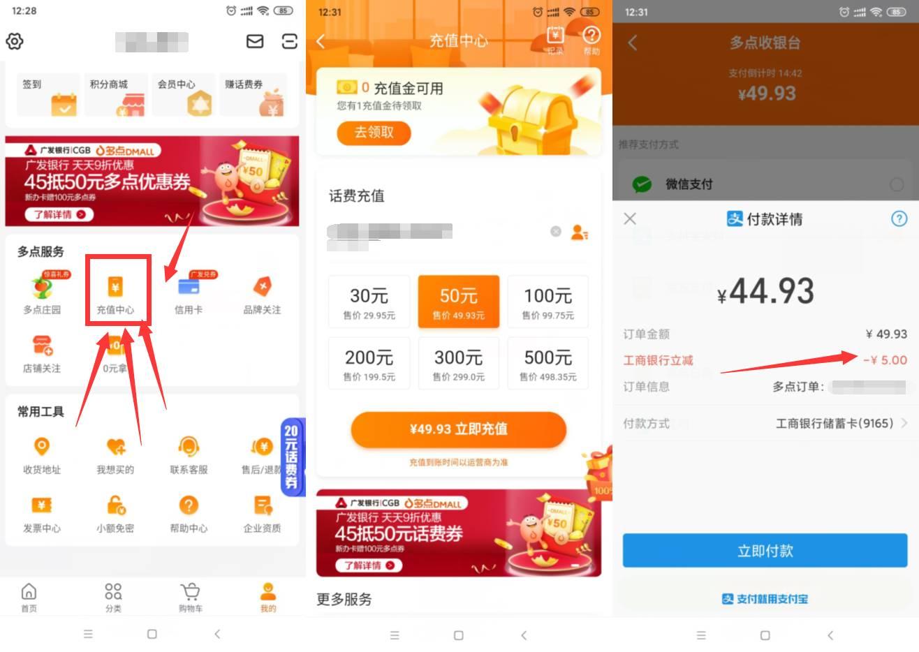 中国银行工商银行45充50话费