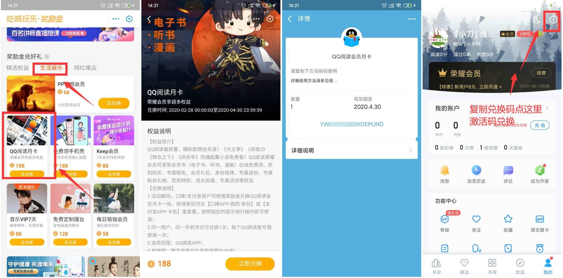 免费领1个月QQ阅读会员