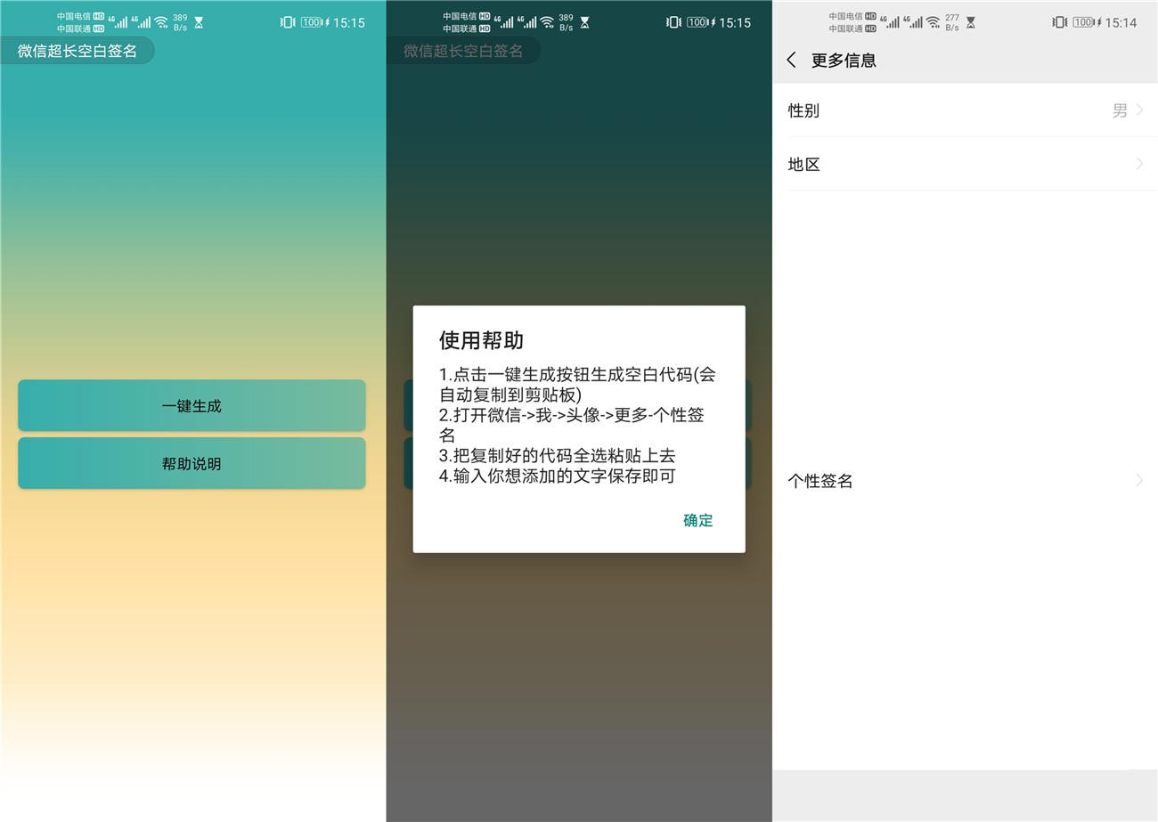 微信超长空白签名.jpg