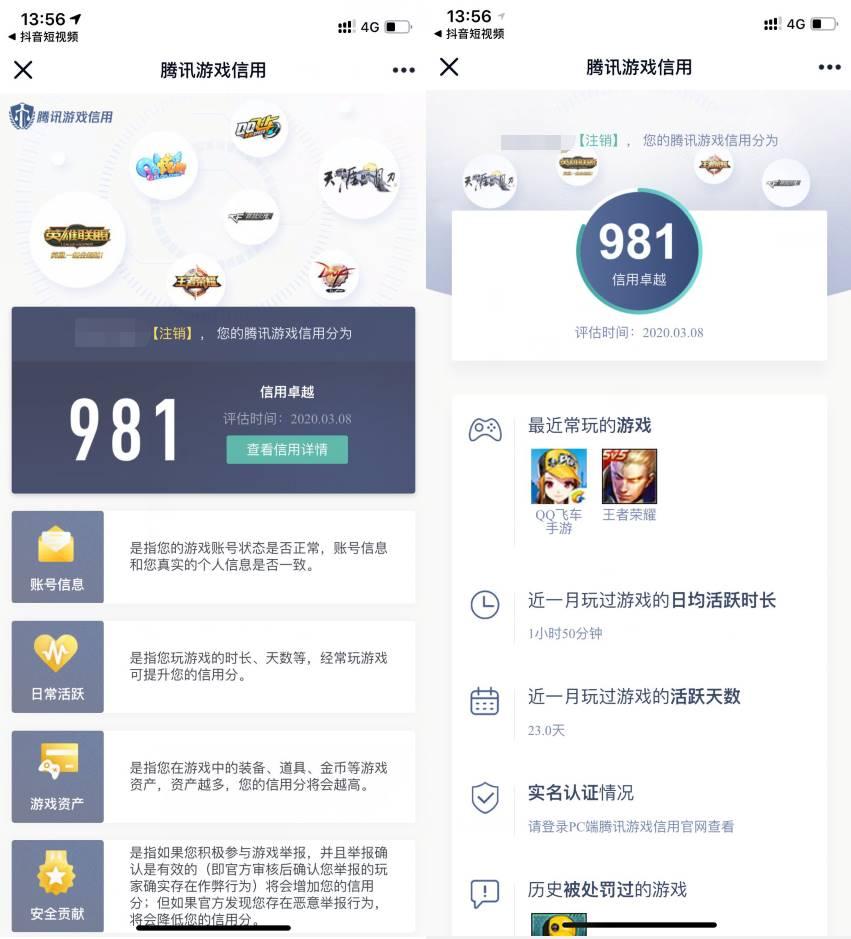 微信和QQ腾讯游戏信用分查询