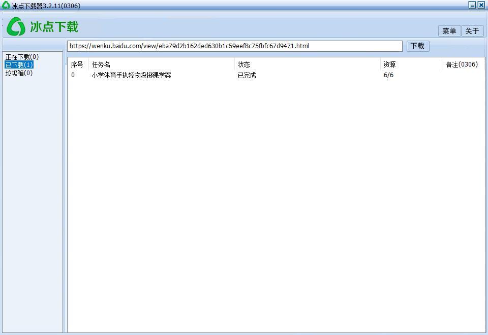 冰点文库下载器v3.2.13绿色版