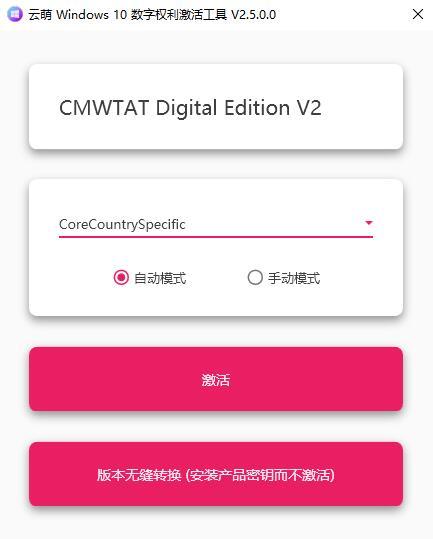 win10系统激活-云萌Win10数字权利激活工具