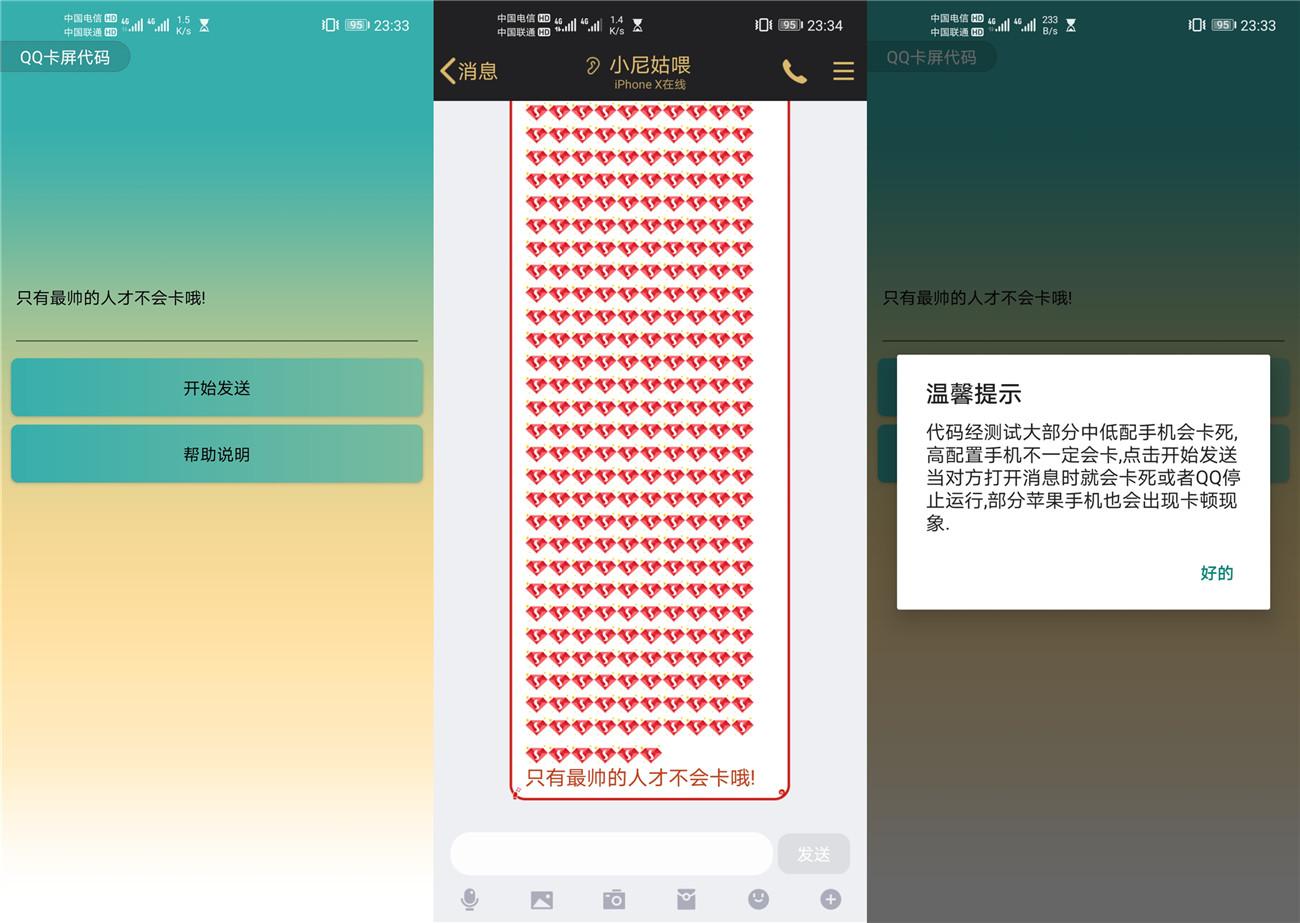 神奇的QQ卡屏代码 重启也没用-小刀娱乐网