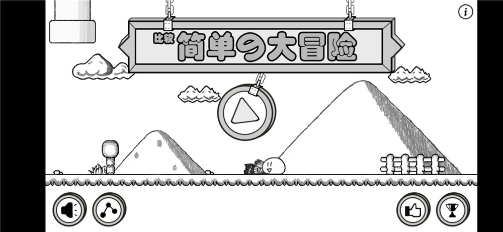 益智游戏 比较简单的大冒险-小刀娱乐网x6d