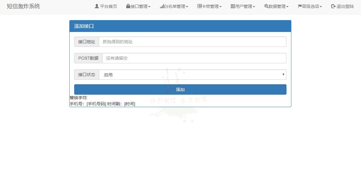 【小刀网】PHP在线短信测压平台源码