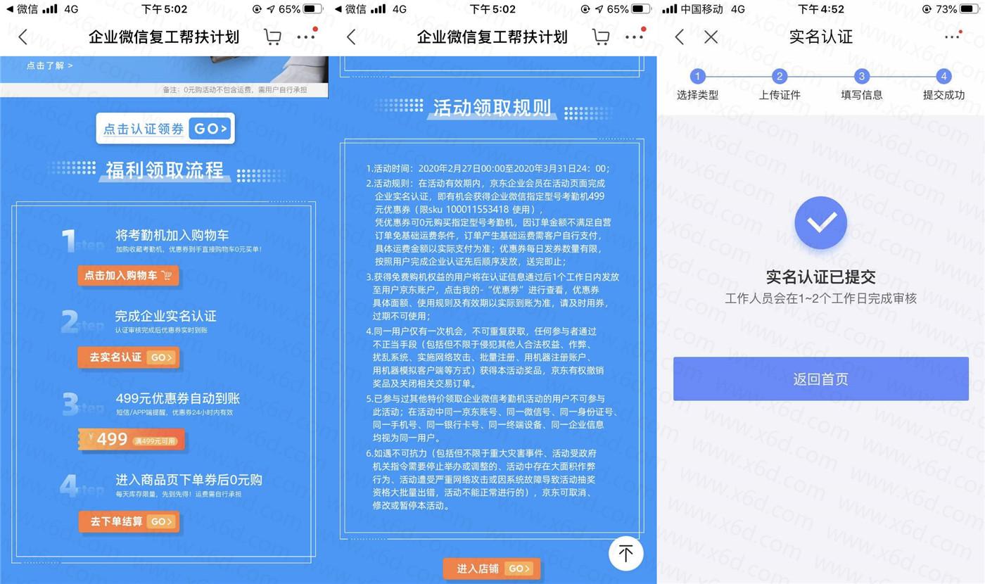 复工0撸京东微信考勤机需运费-小刀娱乐网