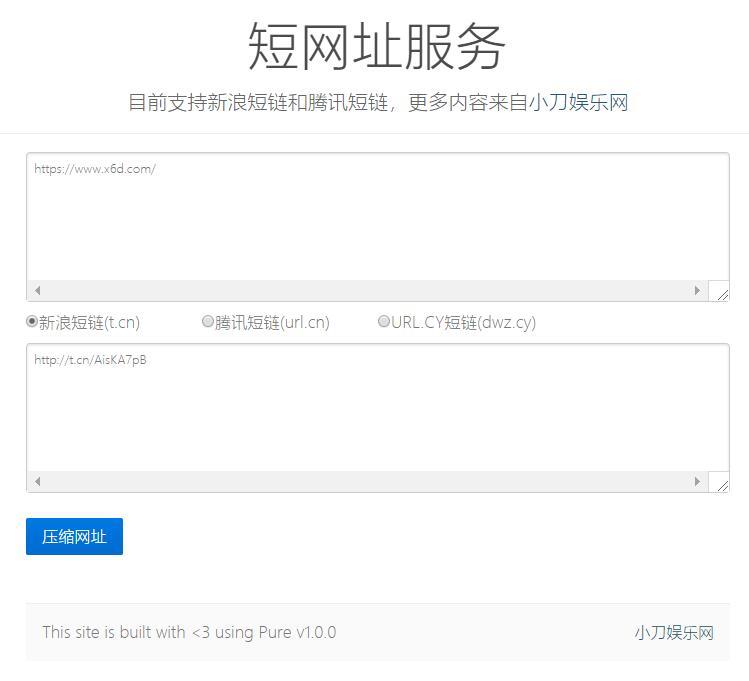 【小刀网】新浪/腾讯在线短网址源码