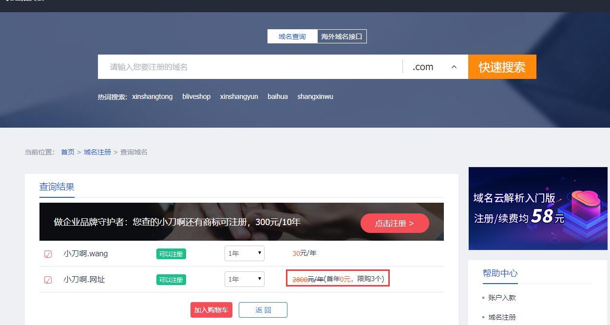 易名网免费撸三个中文后缀域名