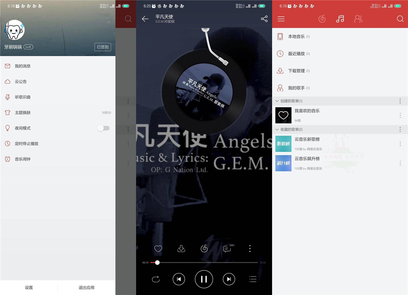 安卓网易云音乐极致精简版 仅11M