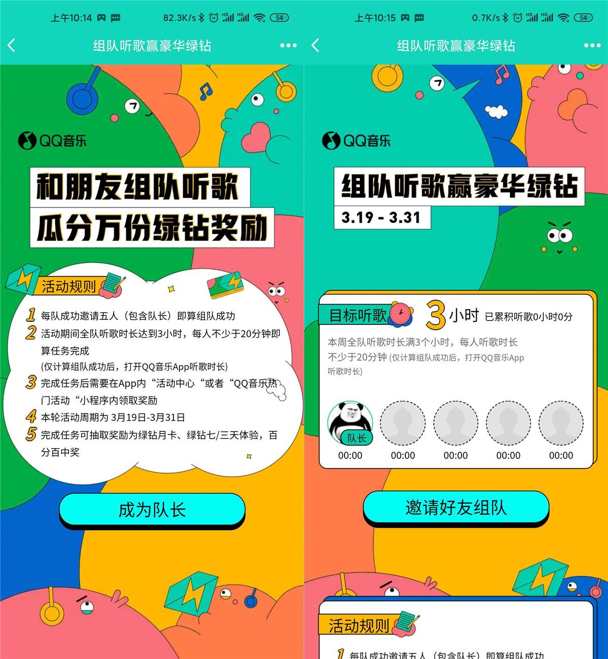 QQ音乐组队听歌撸1月绿钻