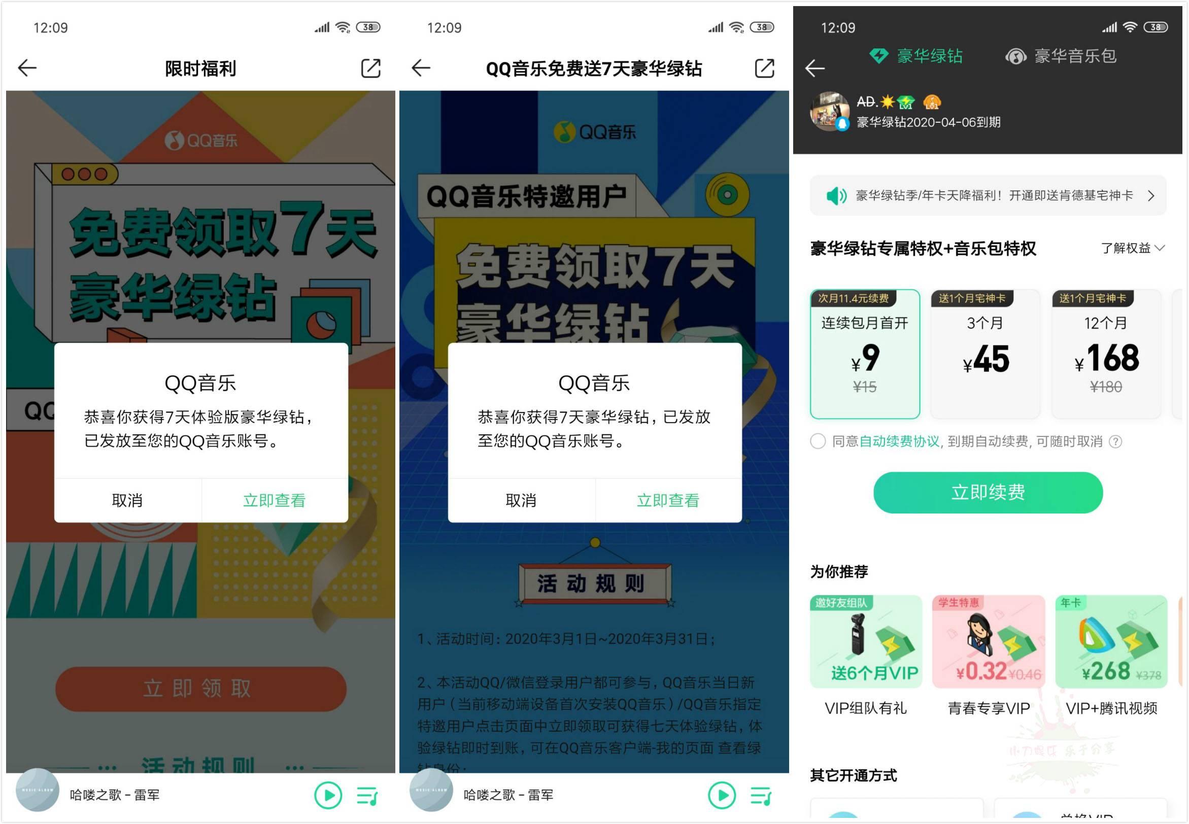 QQ音乐小号领取14天豪华绿钻
