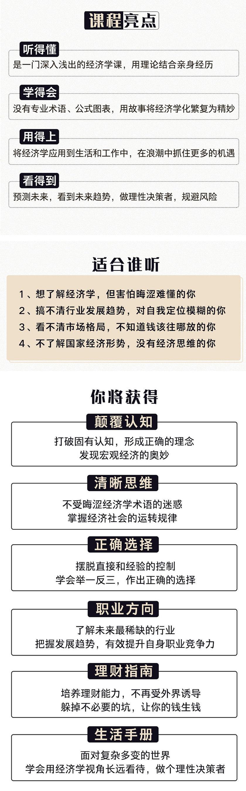 教程_浑华传授讲经济 带您捉住财富