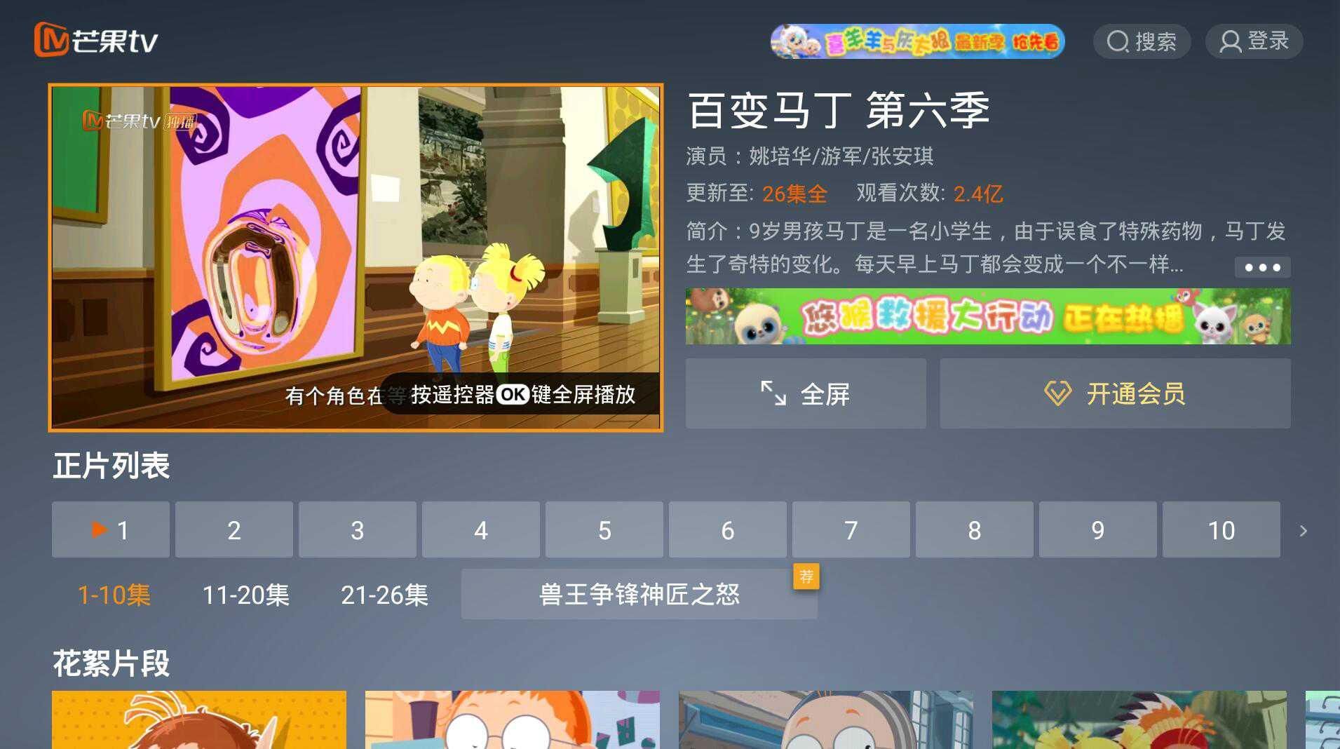 盒子应用 芒果TV绿化版