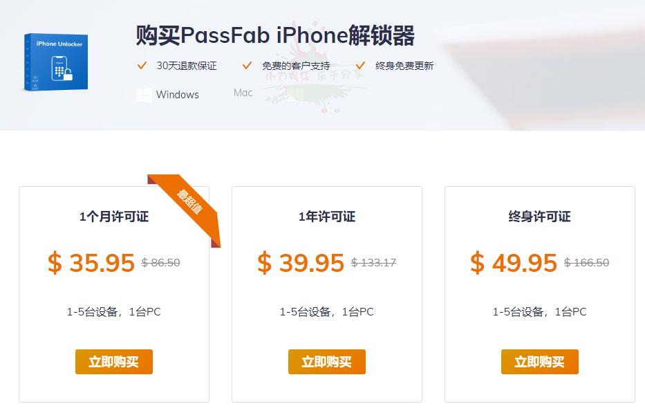 苹果手机解锁神器PassFab
