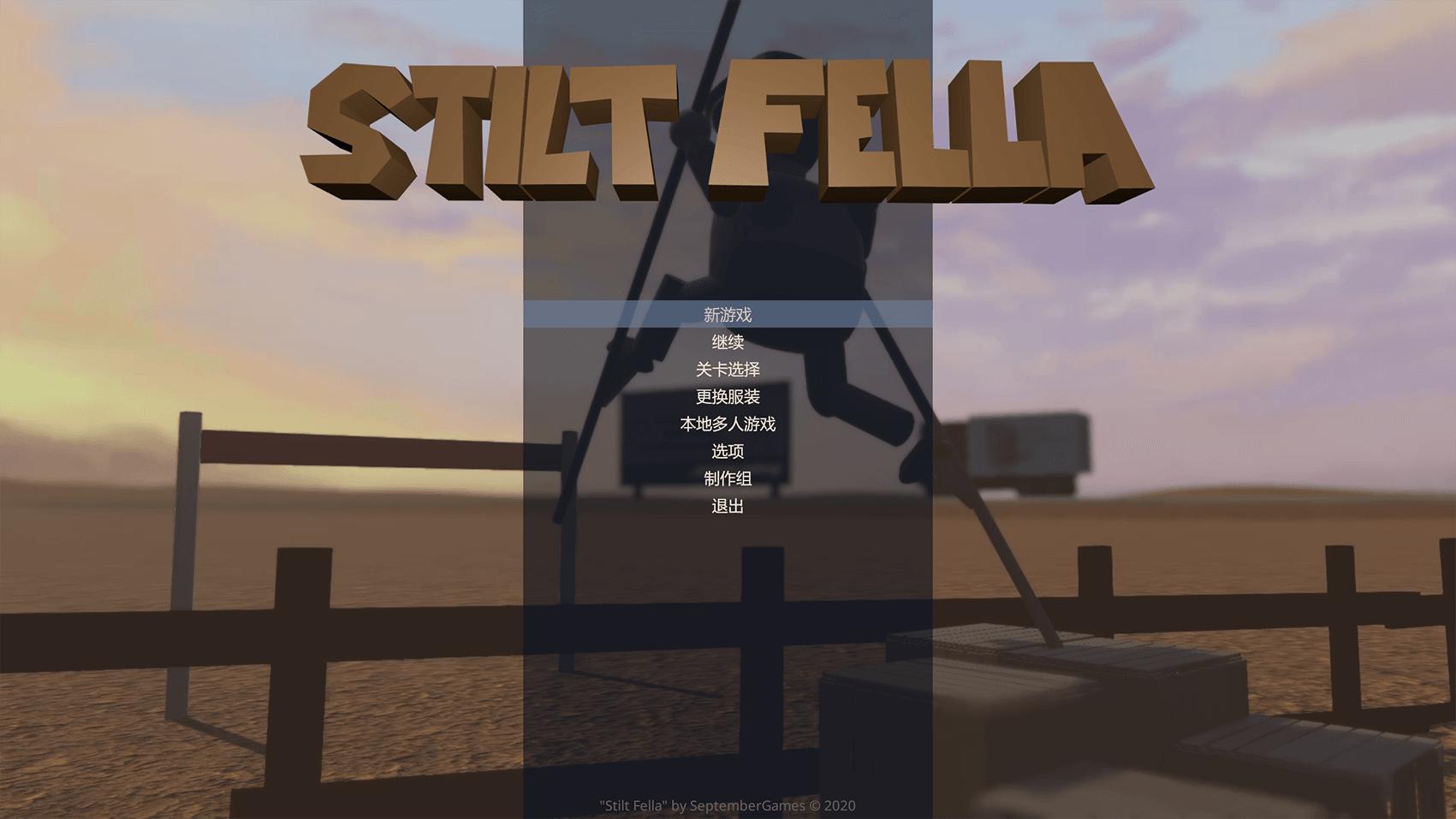stilt fella 简体中文免安装版游戏