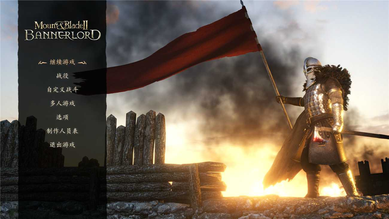 《骑马与砍杀2:霸主》v1.5.5