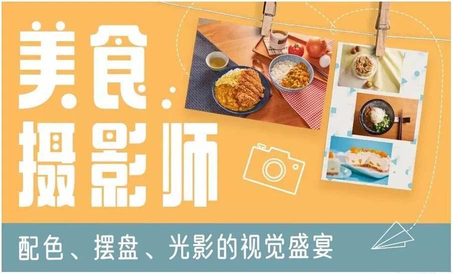 美食摄影师:摆盘的视觉盛宴