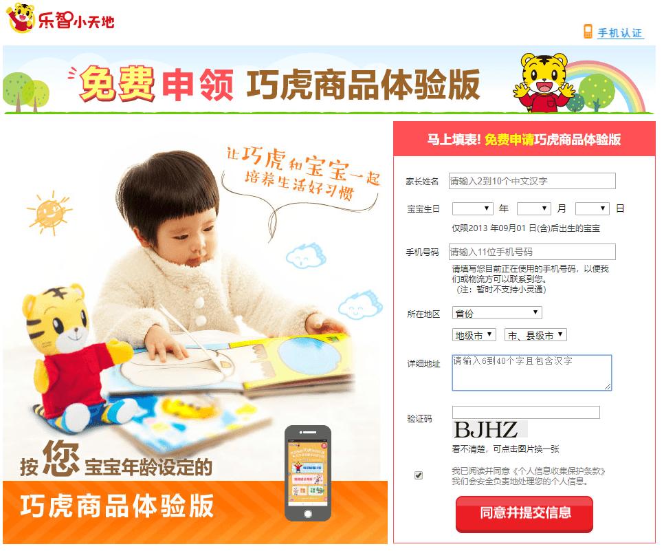 免费申请巧虎玩具商品体验版