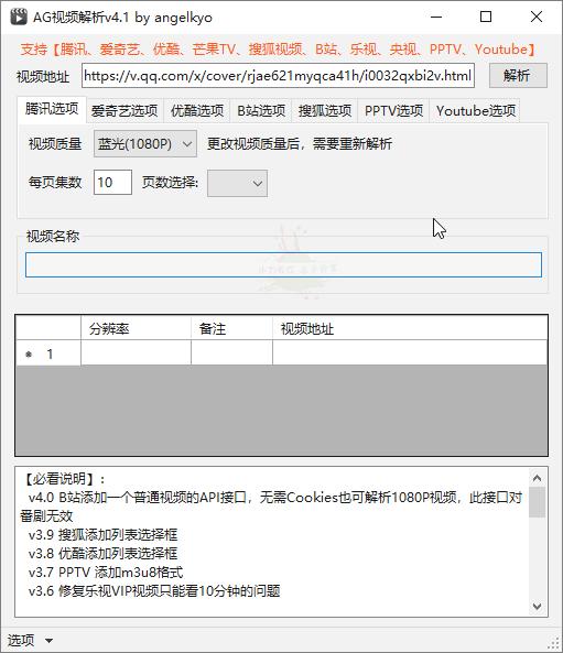 AG网页视频嗅探下载v4.2