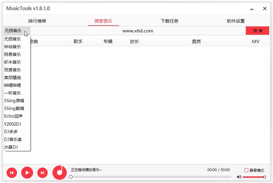 无损音乐下载 MusicTools多平台音乐解析下载器