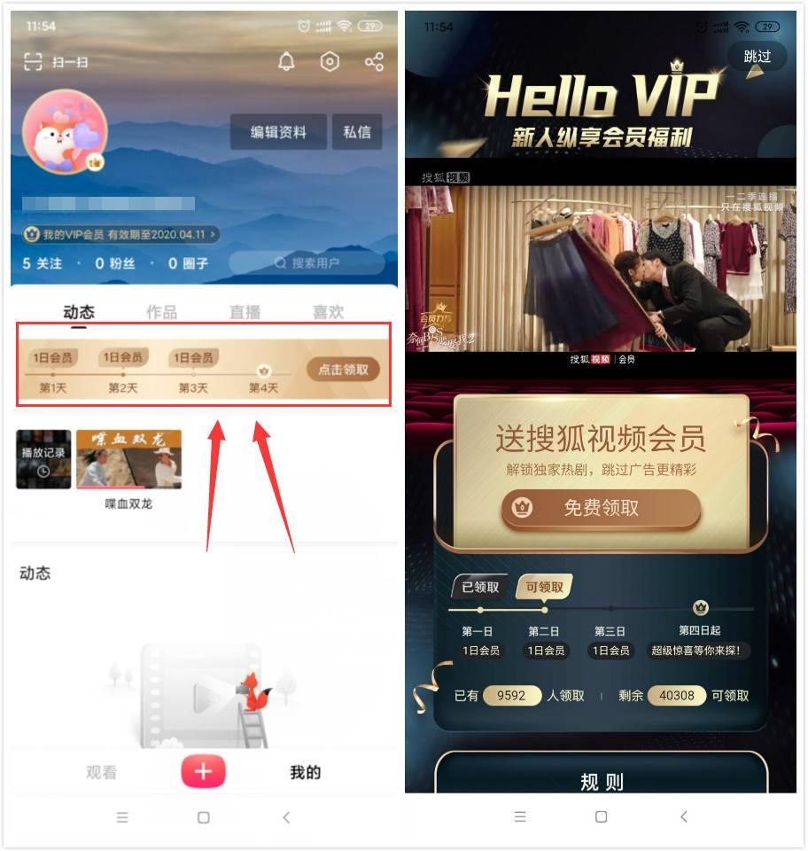 搜狐视频免费领3天黄金会员
