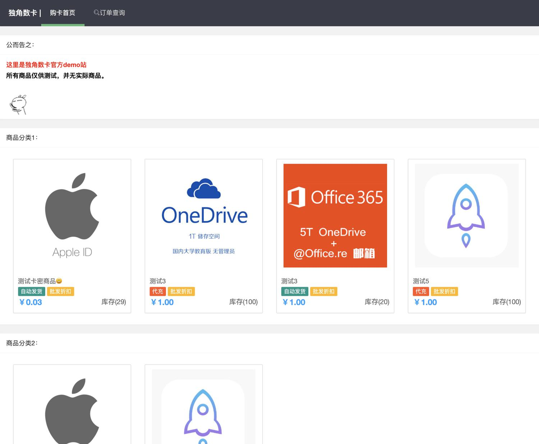 PHP自動化售貨發卡網源碼免費分享