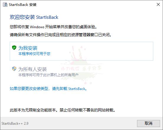 StartIsBack++ v2.9.12绿色版