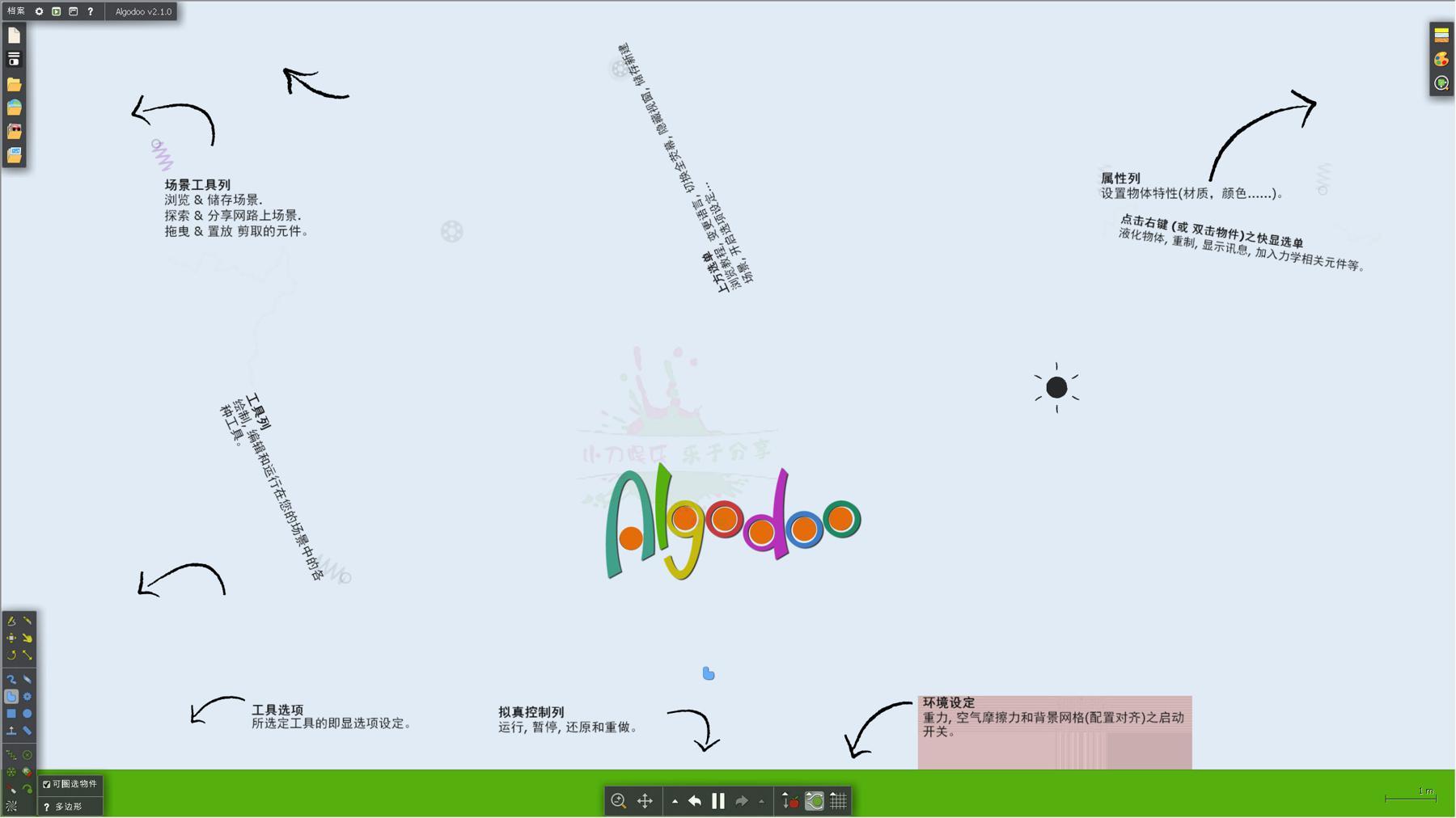 物理实验软件Algodoo