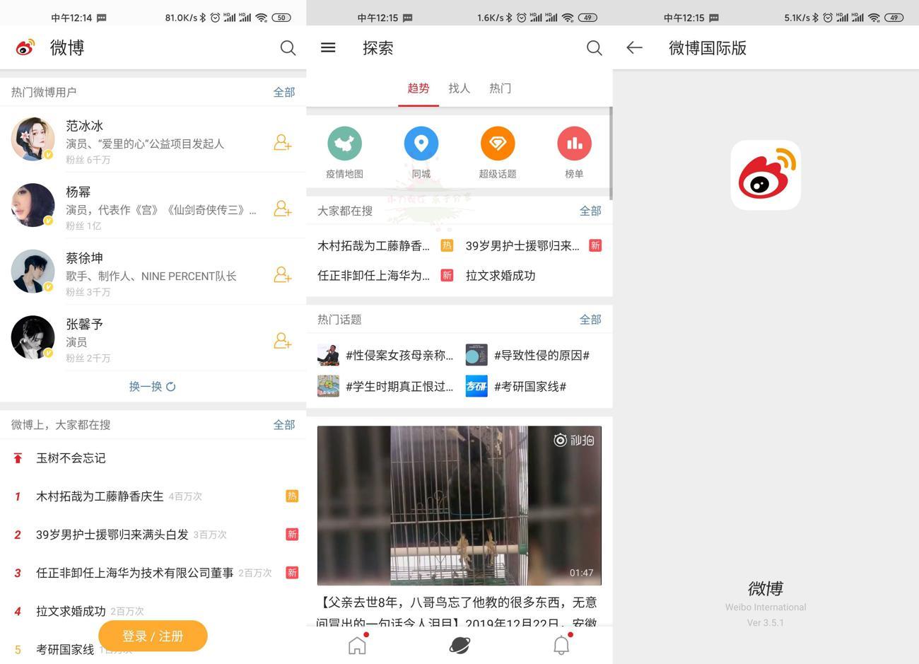 安卓微博国际版v3.5.1去广告