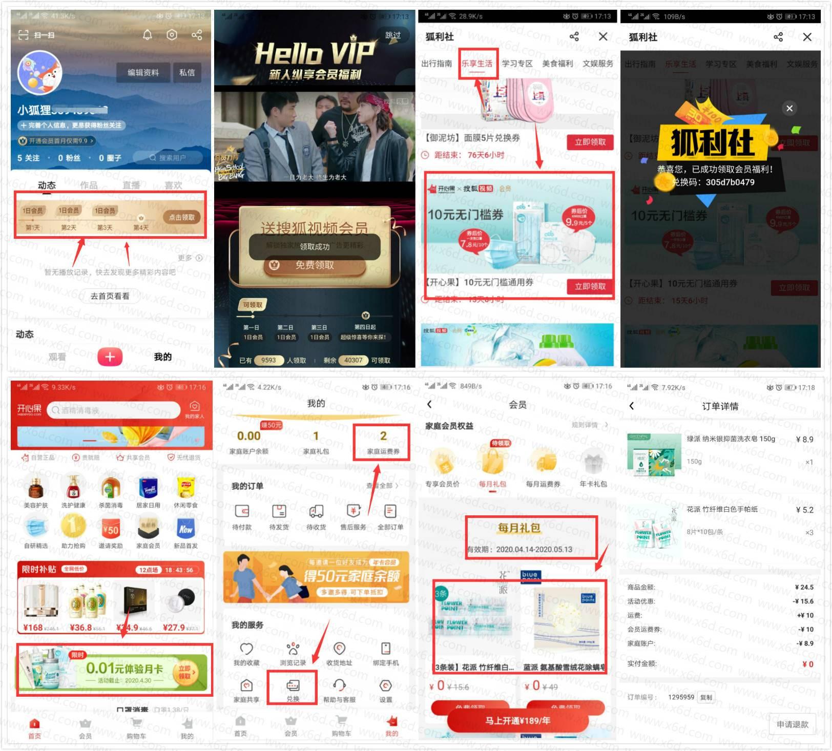 搜狐视频会员0.01撸实物包邮