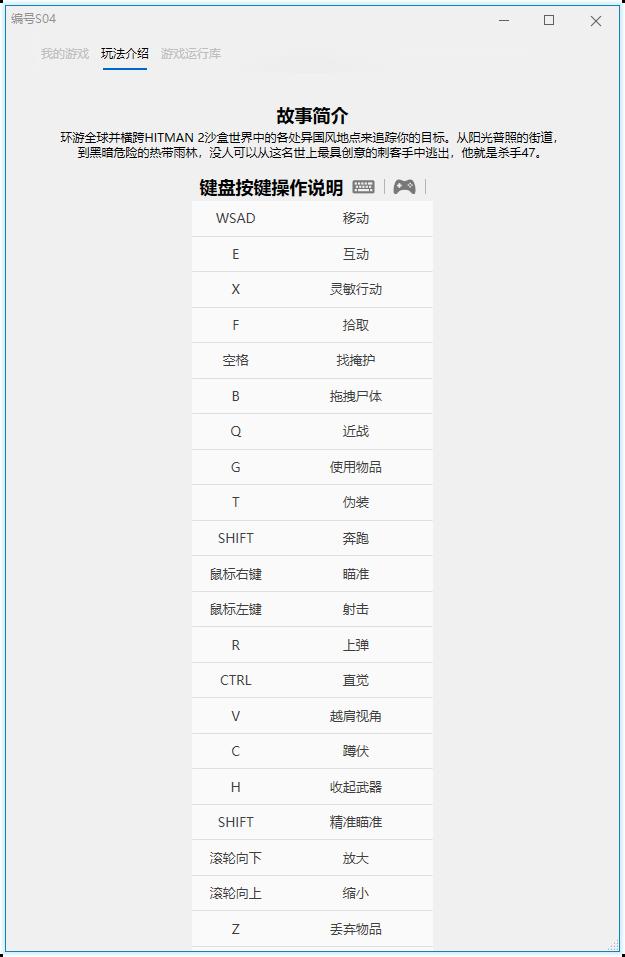 《杀手2》v2.72.0中文黄金版