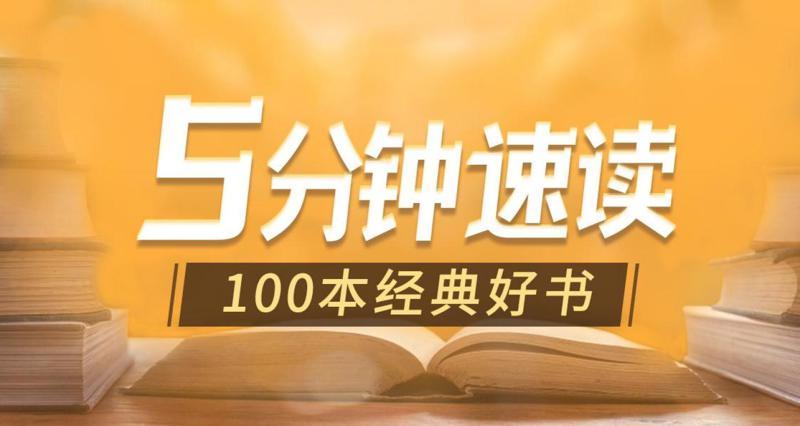 1587048674800512 - 教程_5分钟速读100原经典孬书