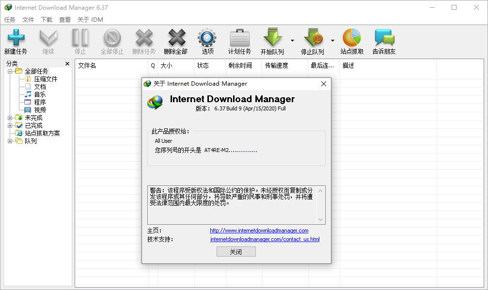 下载利器IDM 6.38.2 最新破解中文绿色版