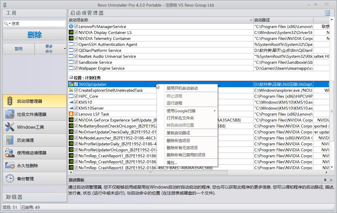Revo Uninstaller Pro 便携版