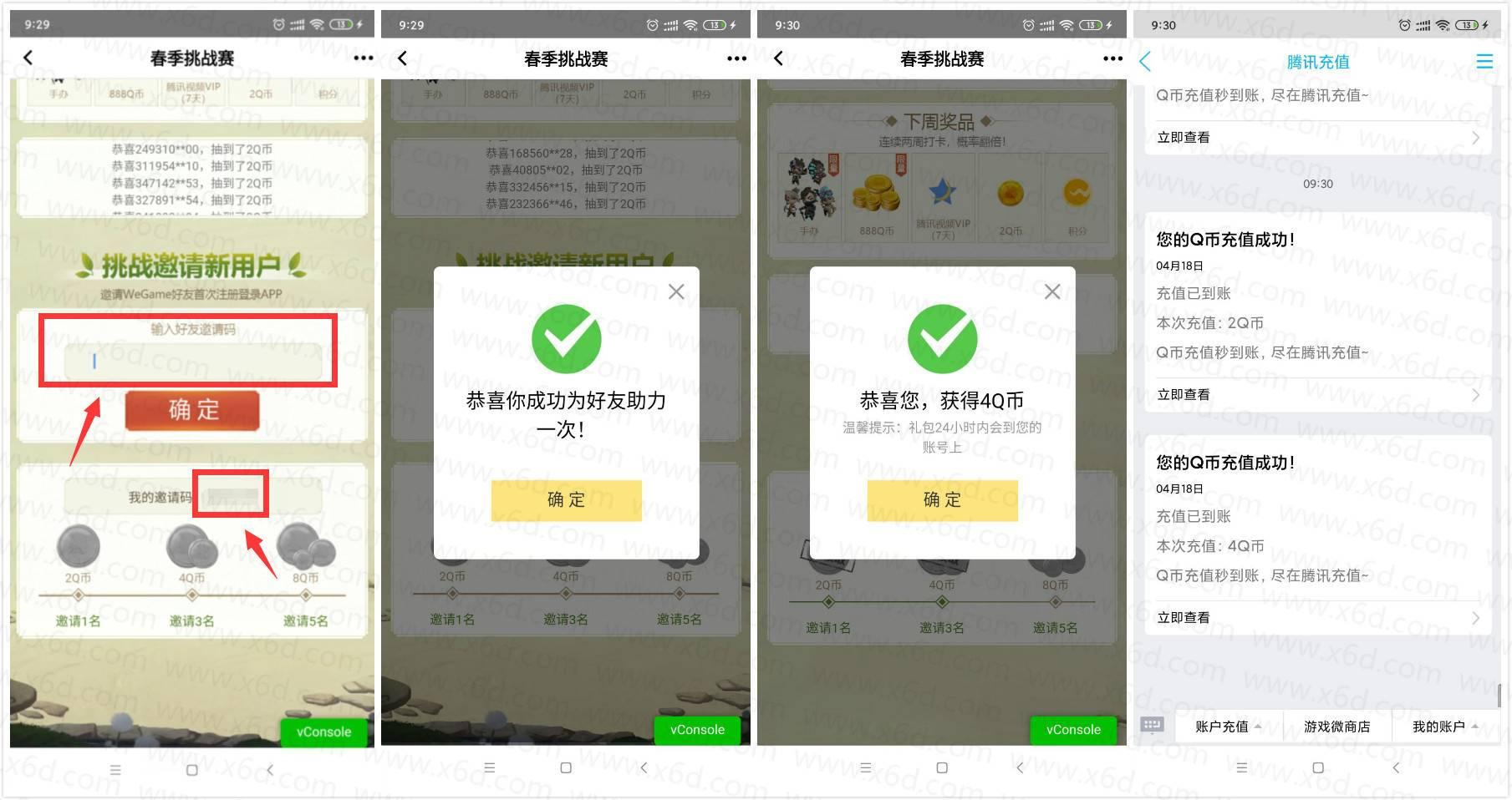 掌上WeGame挑战赛领14QB