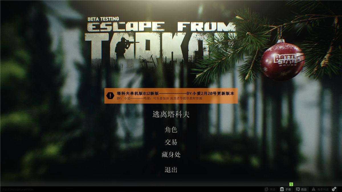 分享一款游戏《逃离塔科夫》v0.1225中文版