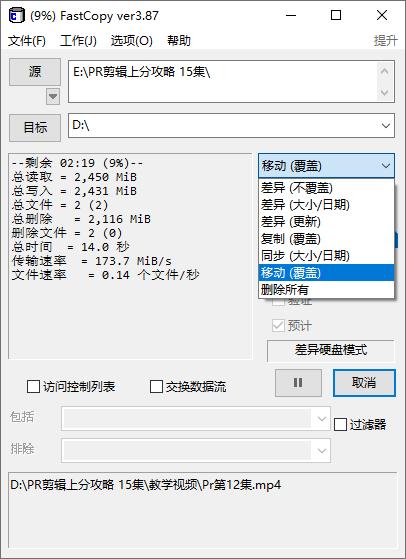 文件快速复制FastCopy汉化版