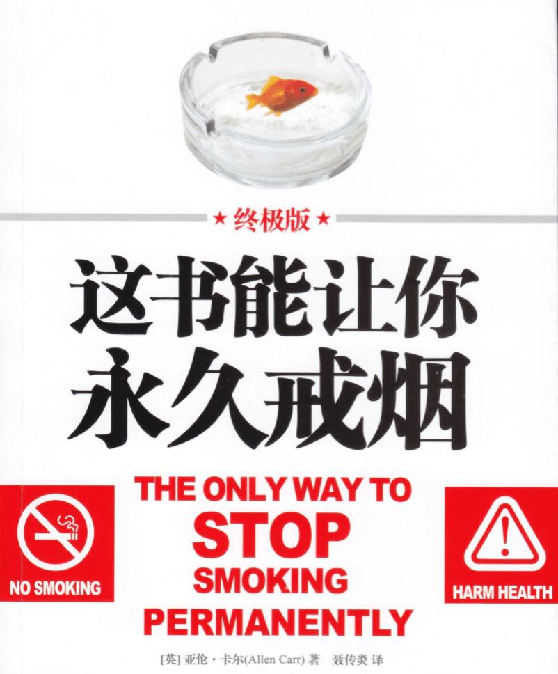《这书能让你戒烟》书+朗诵版