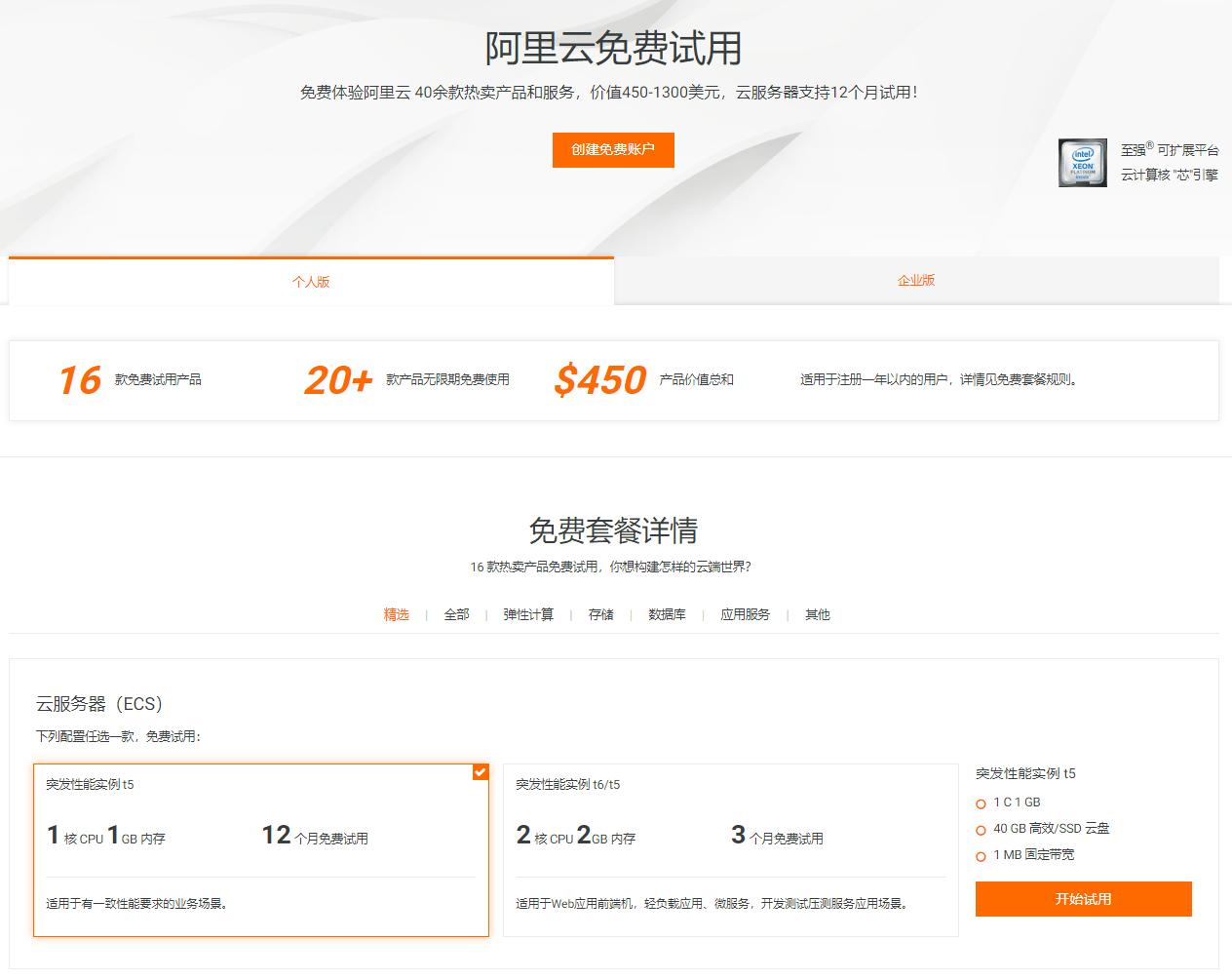免费领1年阿里云国际香港云服务器ECS