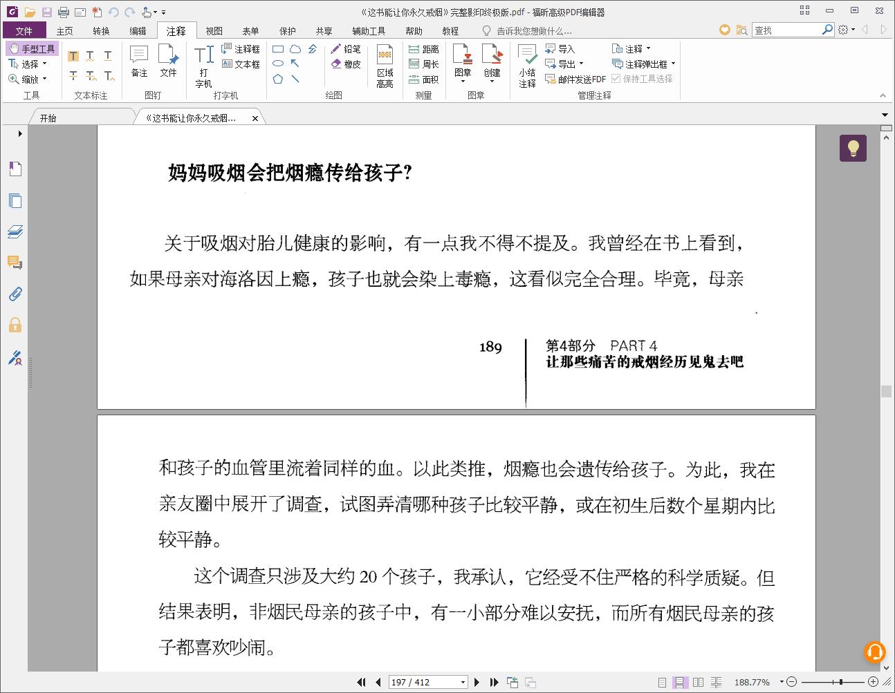 福昕PDF编辑器v9.7.2绿色版