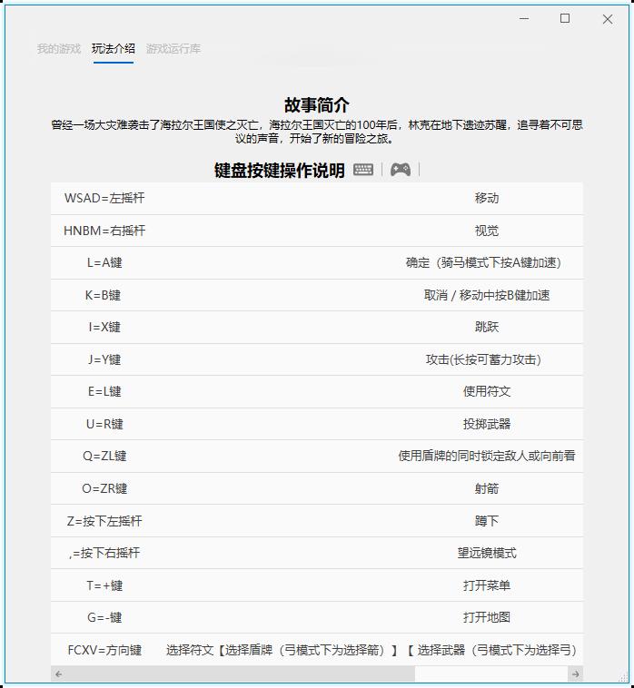 《塞尔达传说:旷野之息》全DLC集成Cemu1.15.13c高精度汉化版